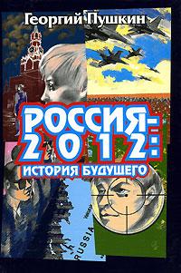 Россия - 2012. История будущего