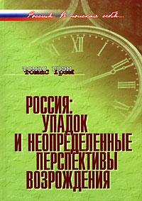 Россия. Упадок и неопределенные перспективы возрождения