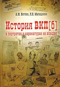 История ВКП(б) в портретах и карикатурах ее вождей ( 5-8243-0768-7 )