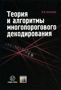 Теория и алгоритмы многопорогового декодирования