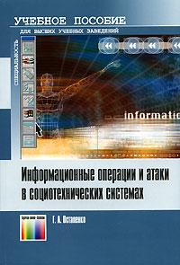 Информационные операции и атаки в социотехнических системах