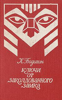 Книга Ключи от заколдованного замка