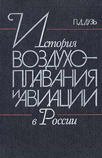 Книга История воздухоплавания и авиации в России