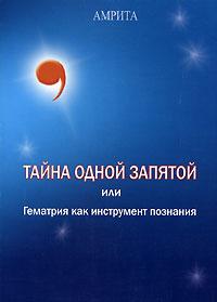 Тайна одной запятой, или Гематрия как инструмент познания ( 5-88875-064-6 )