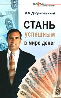 Стань успешным в мире денег. И. Л. Добротворский