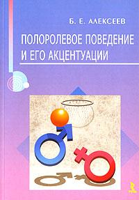Купить Полоролевое поведение и его акцентуации, Б. Е. Алексеев