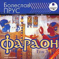 Фараон. Том 3 (аудиокнига MP3)