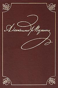 А. С. Пушкин. Полное собрание сочинений в 20 томах. Том 1. Лицейские стихотворения 1813-1817