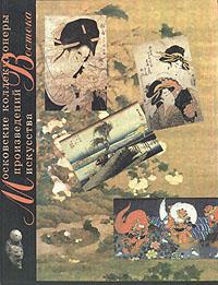 Московские коллекционеры произведений искусства Востока