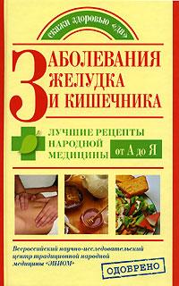 Заболевания желудка и кишечника. Лучшие рецепты народной медицины от А до Я