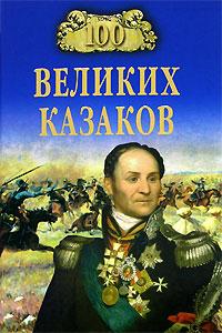 Книга 100 великих казаков