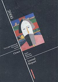 Государственный Русский музей. Отчет. 2000