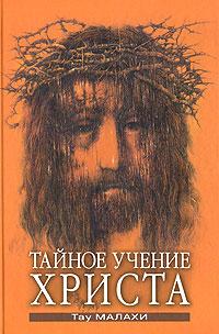 Книга Тайное учение Христа