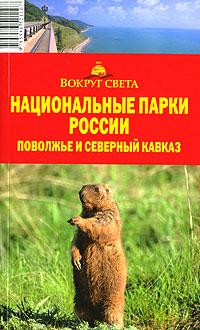 Национальные парки России. Поволжье и Северный Кавказ. Путеводитель ( 5-98652-100-2 )