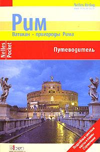 Рим. Ватикан. Пригороды Рима. Путеводитель ( 978-5-940591-30-6 )