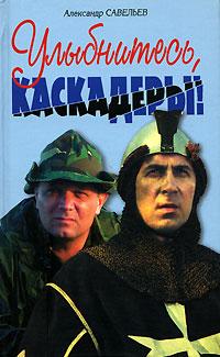 Книга Улыбнитесь, каскадеры!