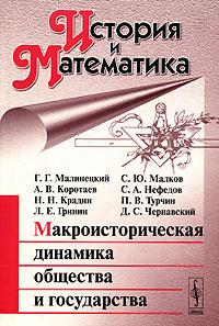 История и математика. Альманах. Макроисторическая динамика общества и государства