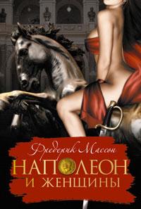 Наполеон и женщины
