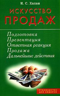Искусство продаж ( 5-88503-559-8 )