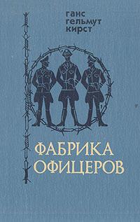 Книга Фабрика офицеров