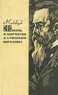 Жизнь и творчество Н. А. Римского-Корсакова