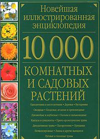 10000 комнатных и садовых растений. Новейшая иллюстрированная энциклопедия