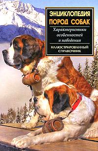 Энциклопедия пород собак