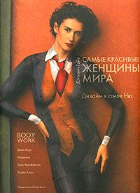 Самые красивые женщины мира. Дизайн в стиле Ню. Джоанн Гейр