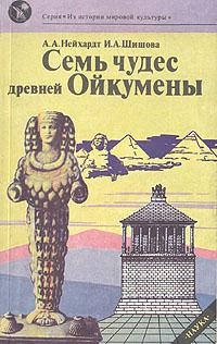 Семь чудес древней Ойкумены