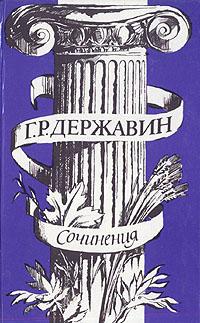 Г. Р. Державин. Сочинения