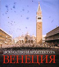 Венеция. Искусство и архитектура. Марион Камински