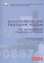 Демографический ежегодник России 2006