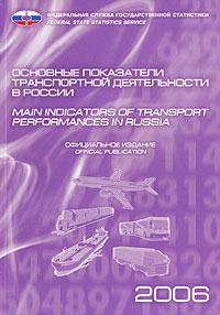 Основные показатели транспортной деятельности в России 2006