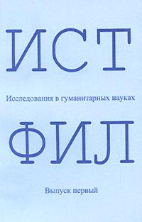 ИСТФИЛ. Исследования в гуманитарных науках. Выпуск 1 ( 5-87604-173-4 )