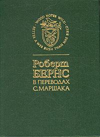 Роберт Бернс в переводах С. Маршака