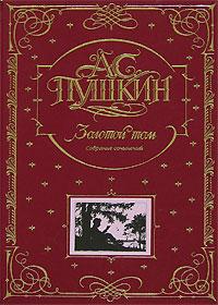 А. С. Пушкин. Собрание сочинений. Золотой том