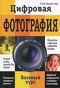 Цифровая фотография. Базовый курс. Стив Бэвистер
