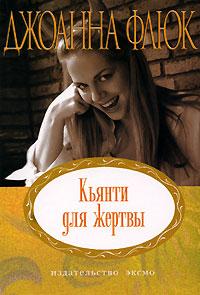 Книга Кьянти для жертвы