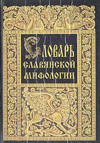 Книга Словарь славянской мифологии