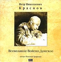 Всевеликое Войско Донское (аудиокнига MP3)