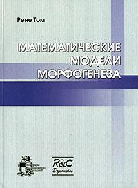 Математические модели морфогенеза ( 5-93972-532-5 )