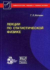Лекции по статистической физике ( 5-93972-257-1 )