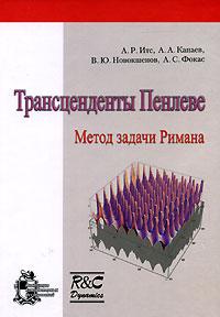 Трансценденты Пенлеве. Метод задачи Римана