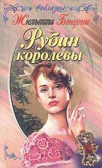 Книга Рубин королевы