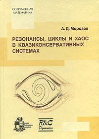 Резонансы, циклы и хаос в квазиконсервативных системах ( 5-93972-462-0 )