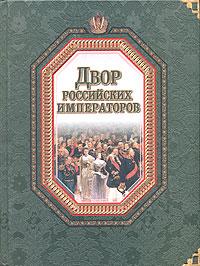 Книга Двор российских императоров