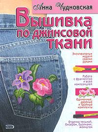 Вышивка по джинсовой ткани