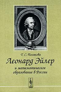 Леонард Эйлер и математическое образование в России