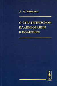 О стратегическом планировании в политике ( 978-5-484-00981-7,978-5-484-00962-6, 5-484-00962-6 )