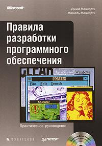 Правила разработки программного обеспечения (+ CD-ROM). Джим Маккарти, Мишель Маккарти